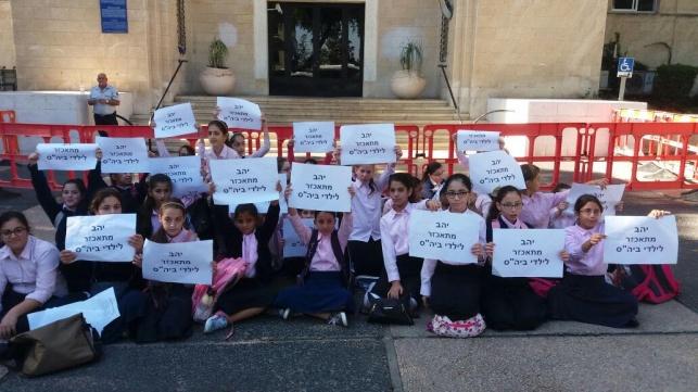 הפגנת הילדים מול העירייה