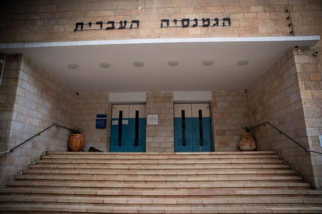 הגמנסיה בירושלים