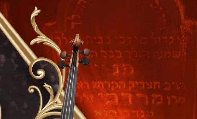 משה שטעקל ואברימי מושקוביץ - ניגון נדבורנה