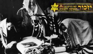 תוכנית מטלטלת: מסירות הנפש לקיום מצוות בימי השואה