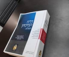 """שער דו""""ח המיסיון של יד לאחים"""