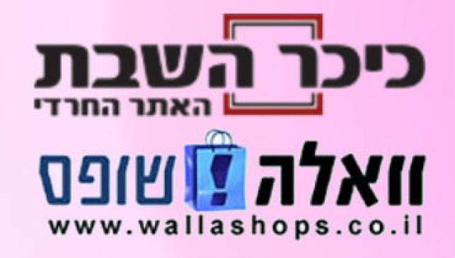 """לוגו """"כיכר השבת"""" ו""""וואלה שופס"""""""