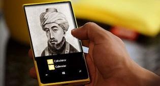 """אפליקציה: ללמוד רמב""""ם בסמארטפון"""