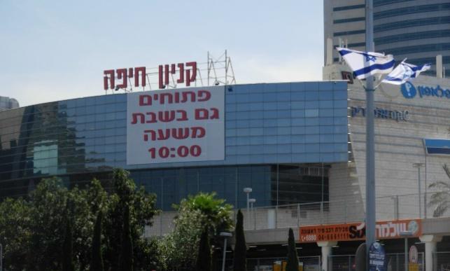 קניון חיפה והשלט על חילול השבת
