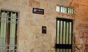 הכניסה לבית הכנסת
