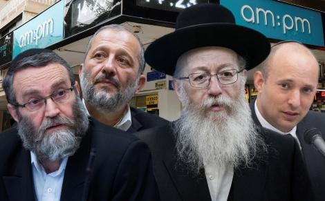 """ראשי המפלגות החרדיות והדתיות - הסיעות החרדיות נגד ביהמ""""ש: 'פרצה קשה'"""