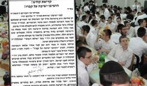 קריאת גדולי ישראל ובני הישיבה