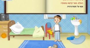 אפליקציה: סידור תפילה ראשון לילד
