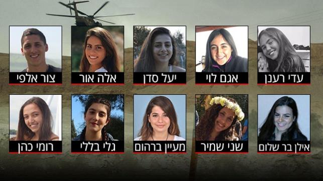 תמונות עשרת ההרוגים באסון