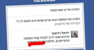 עוד אושיה לרשימה: יחיאל רדוצקי נחסם מפייסבוק
