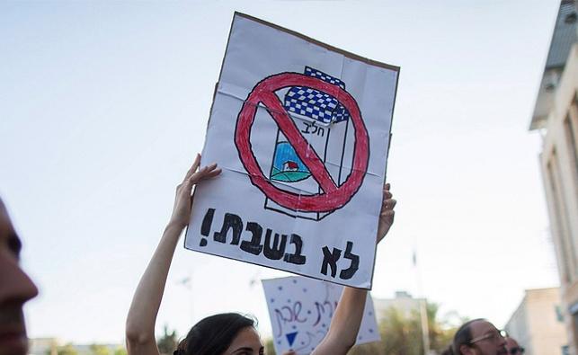 הפגנה בעד חילולי שבת, ארכיון