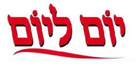 """לוגו """"יום ליום"""" - """"יום ליום"""" פרסם מודעה של """"ובזכותן"""""""