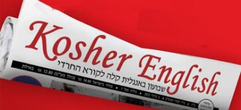 לוגו העיתון החדש - עיתון חרדי חדש ילמד אתכם אנגלית