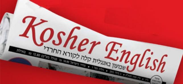 לוגו העיתון החדש