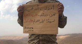 """התמונה עם המסר לאדרעי - המסר של חיזבאללה לדובר צה""""ל בערבית"""