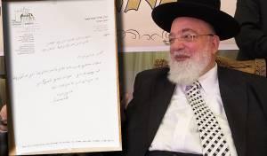 הרב אליהו אבא שאול והמכתב