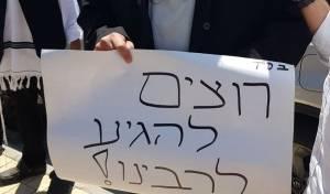 בהפגנה נגד נתניהו, היום
