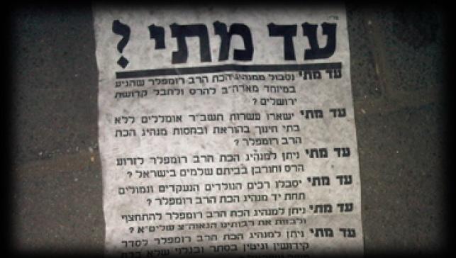 המודעות בירושלים