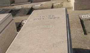 """קברו של הראשון לציון זצ""""ל בהר המנוחות"""