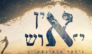 גילעד בראונשטיין בסינגל חדש: אין ייאוש