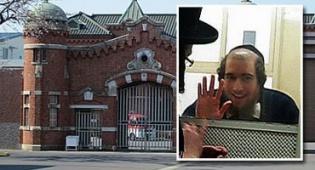 עצור יפן על רקע בית-הכלא