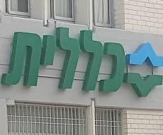 בניין קופת חולים כללית