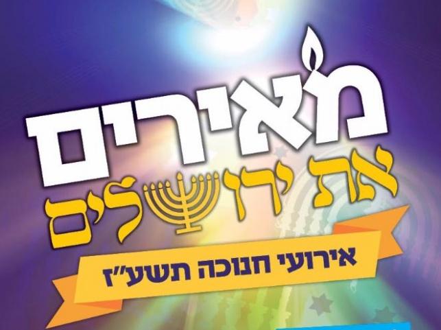 """מיזם """"מאירים את ירושלים"""" - אירועים לחנוכה"""