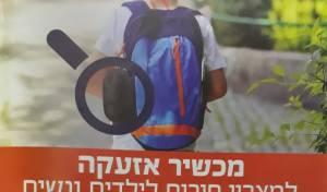 תופעה: מכשירי אזעקה - נגד פגיעות בילדים