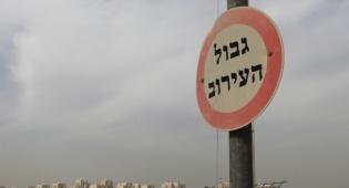 אילוסטרציה - השחתת העירוב בי-ם: שלושה חילונים נעצרו