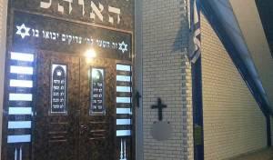 הפגיעה בבית הכנסת