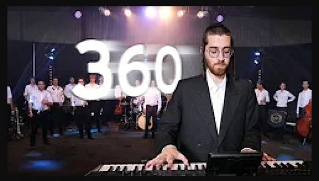 """קליפ 360 ייחודי: """"חלום"""" של ליפא שמלצער"""