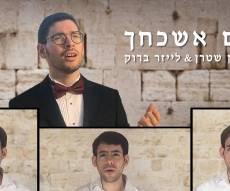 יונתן שטרן שר אקפלה: אם אשכחך ירושלים