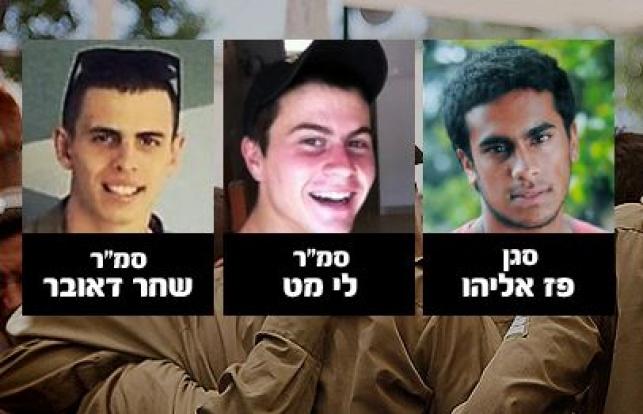 """הותר לפרסום: שלושה חיילי צה""""ל נהרגו ברצועת עזה"""