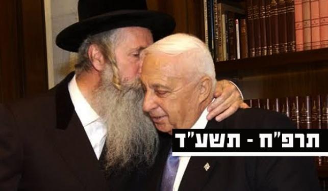 הרב גרוסמן ושרון