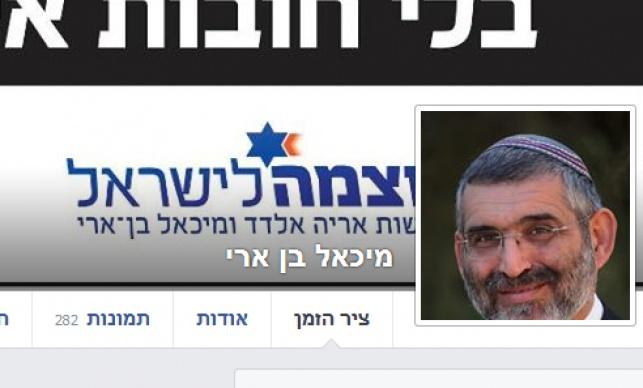 פייסבוק סגרה דפים של פעילי ימין
