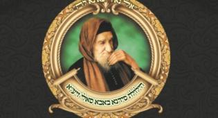 לוגו ההילולה