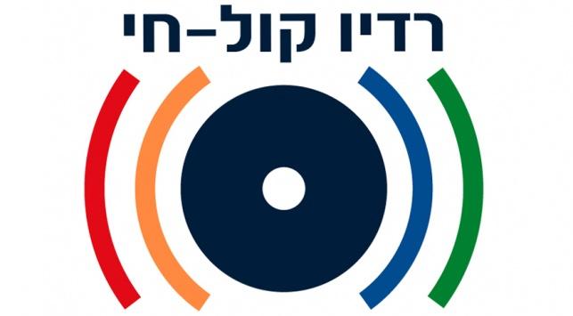 """לוגו רדיו """"קול חי"""""""
