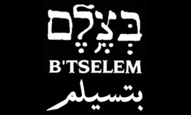 לוגו ארגון בצלם