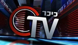 כיכר TV: המחלוקת על רמות נמשכת