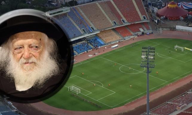 """מרן הגר""""ח ואיצטדיון רמת גן"""