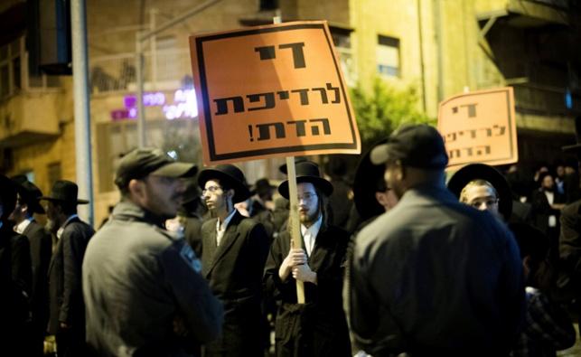 """הפגנה נגד """"גזירת הגיוס"""", בחודש שעבר"""