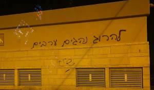 גרפיטי במודיעין עילית: 'להרוג נהגים ערבים'