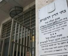 בית הדין הרבני בירושלים - מחר: בתי הדין הרבניים ישבתו עד 10:00