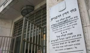 בית הדין הרבני בירושלים