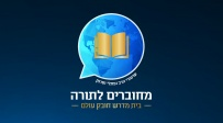"""ראש השנה ט""""ז; הדף היומי בעברית, באידיש ובאנגלית"""