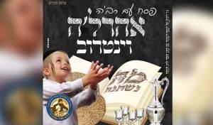 'כיכר השבת' מעניק לכם אלבום פסח לילדים