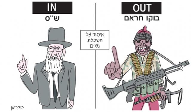 """""""הארץ"""" השווה בין הגר""""ש לטרוריסט"""