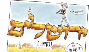 """יוחאי בן אב""""י בסינגל חדש ל'יום ירושלים': ירושלים בקיצור"""