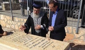 """הראשל""""צ הגר""""י יוסף ובוז'י הרצוג בציון מרן הרב עובדיה"""