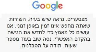 הודעת השגיאה - גם אצלכם? המייל של גוגל קרס בכל העולם